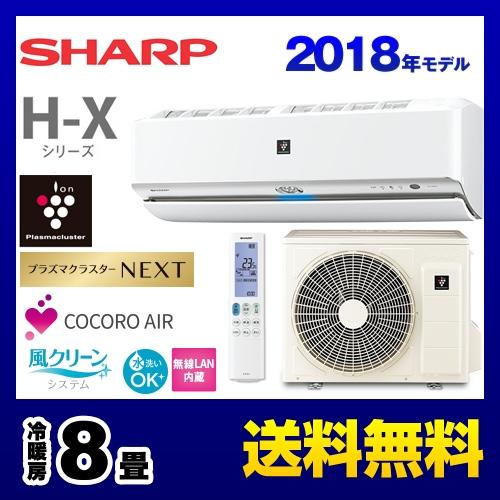 [AY-H25X-W] シャープ ルームエアコン H-Xシリーズ プラズマクラスターNEXT搭載フラッグシップモデル 冷房/暖房:8畳程度 2018年モデル 単相100V・15A ホワイト系 【送料無料】