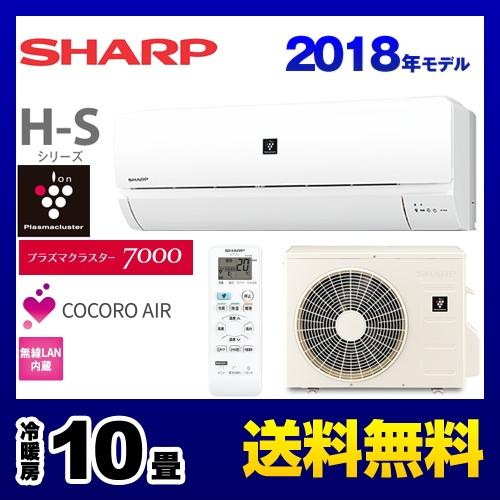 [AY-H28S-W] シャープ ルームエアコン H-Sシリーズ 省エネ基準達成のシンプルモデル 冷房/暖房:10畳程度 2018年モデル 単相100V・15A プラズマクラスター7000搭載 ホワイト系 【送料無料】
