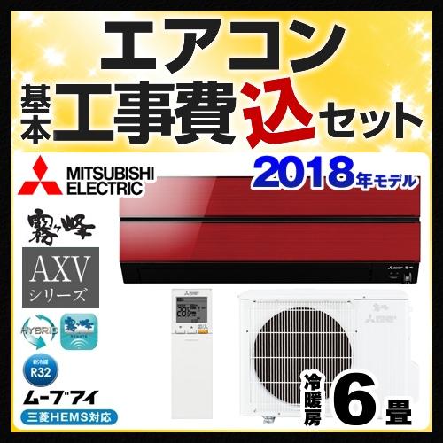 【工事費込セット(商品+基本工事)】[MSZ-AXV2218-R] 三菱 ルームエアコン AXVシリーズ 霧ヶ峰 デザインモデル 冷房/暖房:6畳程度 2018年モデル 単相100V・15A ボルドーレッド 【送料無料】