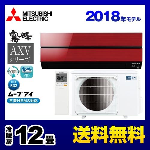 [MSZ-AXV3618S-R] 三菱 ルームエアコン AXVシリーズ 霧ヶ峰 デザインモデル 冷房/暖房:12畳程度 2018年モデル 単相200V・15A ボルドーレッド 【送料無料】
