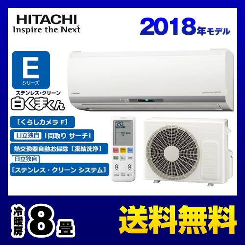 [RAS-E25H-W] 日立 ルームエアコン Eシリーズ 白くまくん ハイスペックモデル 冷房/暖房:8畳程度 2018年モデル 単相100V・15A くらしカメラF搭載 スターホワイト 【送料無料】