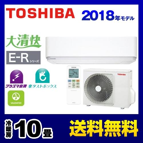[RAS-E285R-W] 東芝 ルームエアコン E-Rシリーズ 大清快 冷房/暖房:10畳程度 2018年モデル 単相100V・15A プラズマ空清 グランホワイト
