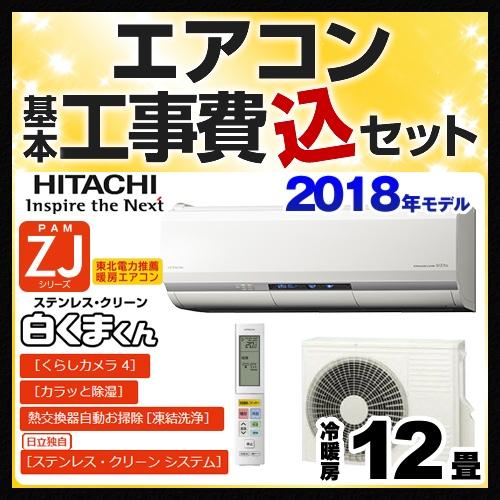 【工事費込セット(商品+基本工事)】[RAS-ZJ36H-W] 日立 ルームエアコン ZJシリーズ 白くまくん ハイグレードモデル 冷房/暖房:12畳程度 2018年モデル 単相100V・20A くらしカメラ4搭載 スターホワイト 【送料無料】