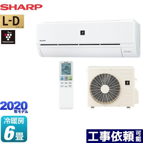 [AY-L22D-W] シャープ ルームエアコン はずせルーバー搭載モデル 冷房/暖房:6畳程度 L-Dシリーズ 単相100V・15A ホワイト系 【送料無料】