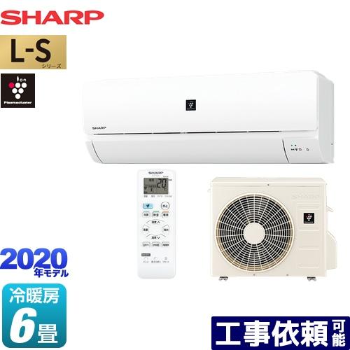 [AY-L22S-W] シャープ ルームエアコン プラズマクラスター7000搭載のシンプルモデル 冷房/暖房:6畳程度 L-Sシリーズ 単相100V・15A ホワイト系 【送料無料】