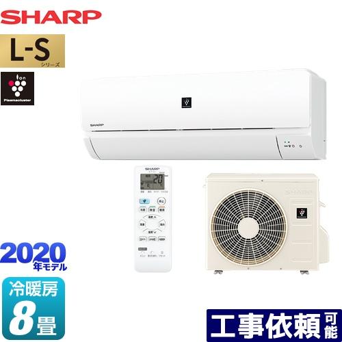 [AY-L25S-W] シャープ ルームエアコン プラズマクラスター7000搭載のシンプルモデル 冷房/暖房:8畳程度 L-Sシリーズ 単相100V・15A ホワイト系 【送料無料】