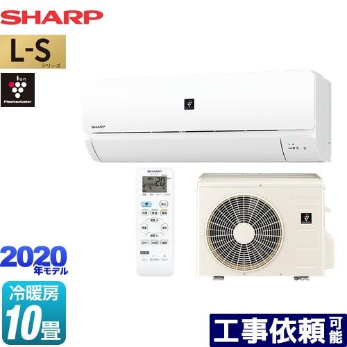 [AY-L28S-W] シャープ ルームエアコン プラズマクラスター7000搭載のシンプルモデル 冷房/暖房:10畳程度 L-Sシリーズ 単相100V・15A ホワイト系 【送料無料】