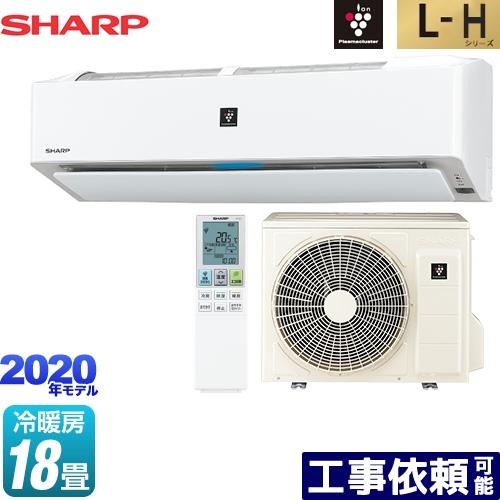 [AY-L56H2-W] シャープ ルームエアコン コンパクト・ハイグレードモデル 冷房/暖房:18畳程度 L-Hシリーズ 単相200V・15A プラズマクラスター25000搭載 ホワイト系 【送料無料】