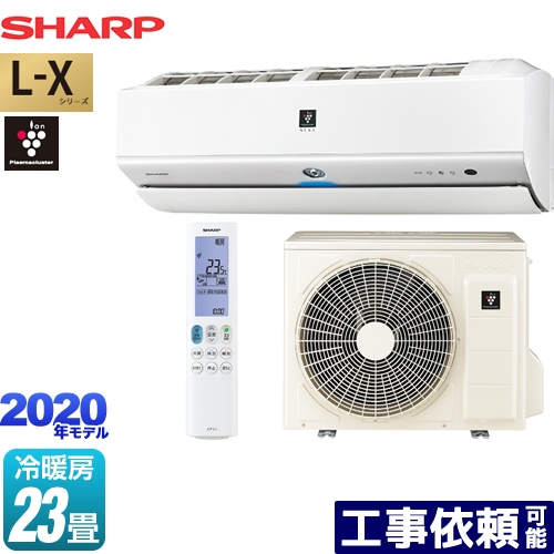 [AY-L71X2-W] シャープ ルームエアコン プラズマクラスターNEXT搭載フラグシップモデル 冷房/暖房:23畳程度 L-Xシリーズ 単相200V・20A ホワイト系 【送料無料】