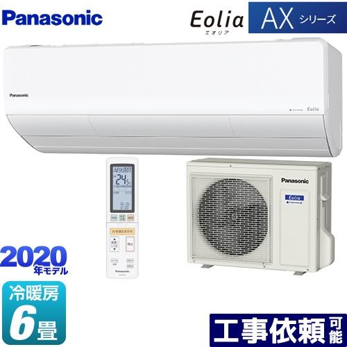 [CS-220DAX-W] パナソニック ルームエアコン 高性能モデル 冷房/暖房:6畳程度 AXシリーズ Eolia エオリア 単相100V・15A クリスタルホワイト 【送料無料】