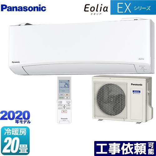 [CS-630DEX2-W] パナソニック ルームエアコン 奥行きコンパクトモデル 冷房/暖房:20畳程度 EXシリーズ Eolia エオリア 単相200V・20A クリスタルホワイト 【送料無料】