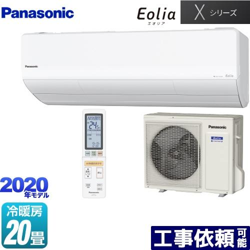 [CS-630DX2-W] パナソニック ルームエアコン 高性能モデル 冷房/暖房:20畳程度 Xシリーズ Eolia エオリア 単相200V・20A クリスタルホワイト 【送料無料】
