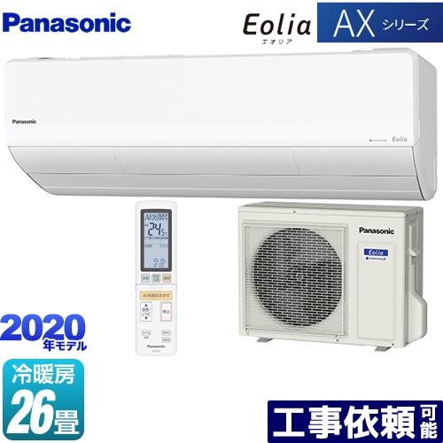 [CS-800DAX2-W] パナソニック ルームエアコン 高性能モデル 冷房/暖房:26畳程度 AXシリーズ Eolia エオリア 単相200V・20A クリスタルホワイト 【送料無料】