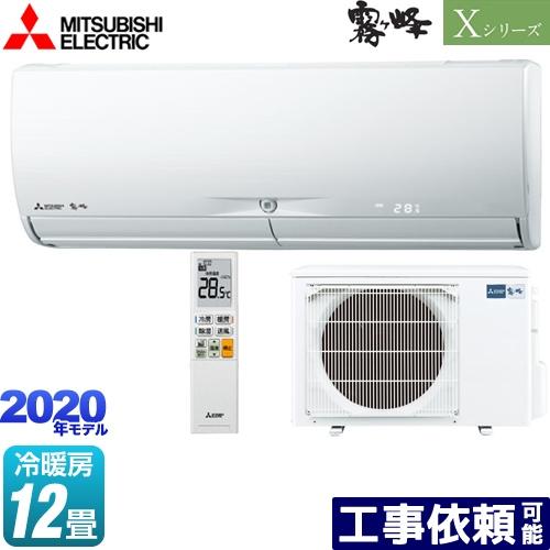 [MSZ-X3620-W] 三菱 ルームエアコン ハイスペックモデル 冷房/暖房:12畳程度 Xシリーズ 霧ヶ峰 単相100V・20A ピュアホワイト 【送料無料】