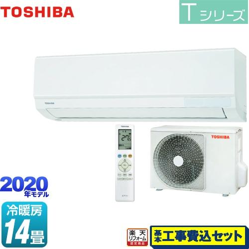 【リフォーム認定商品】【工事費込セット(商品+基本工事)】[RAS-4020T-W] 東芝 ルームエアコン スタンダードモデル 冷房/暖房:14畳程度 Tシリーズ ホワイト