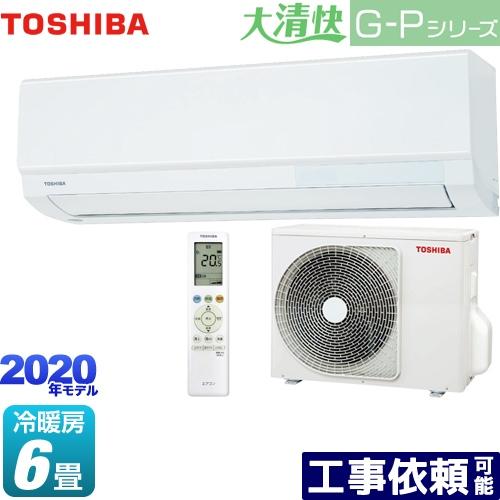 [RAS-G221P-W] 東芝 ルームエアコン スタンダードモデル 冷房/暖房:6畳程度 大清快 G-Pシリーズ 単相100V・15A ホワイト 【送料無料】