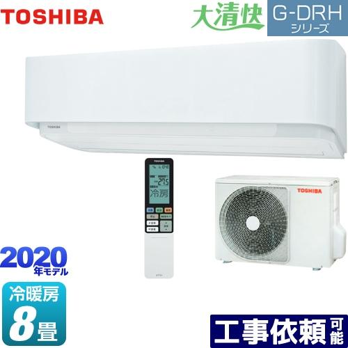 [RAS-G255DRH-W] 東芝 ルームエアコン ハイスペックエアコン 冷房/暖房:8畳程度 大清快 G-DRHシリーズ 単相100V・15A プラズマ空清 グランホワイト 【送料無料】