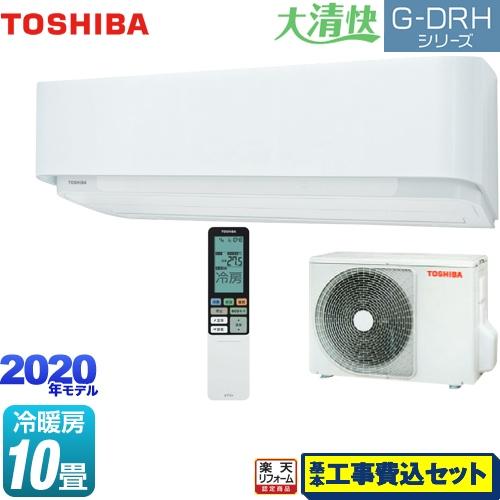 【リフォーム認定商品】【工事費込セット(商品+基本工事)】[RAS-G285DRH-W] 東芝 ルームエアコン ハイスペックエアコン 冷房/暖房:10畳程度 大清快 G-DRHシリーズ グランホワイト