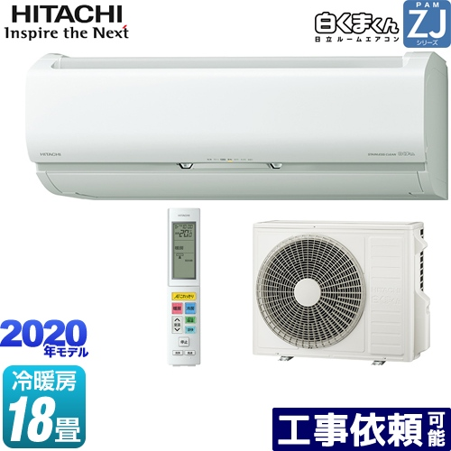 [RAS-ZJ56K2-W] 日立 ルームエアコン ハイグレードモデル 冷房/暖房:18畳程度 ZJシリーズ 白くまくん 単相200V・20A くらしカメラAI搭載 スターホワイト 【送料無料】