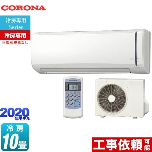 [RC-V2820R-W] コロナ ルームエアコン 冷房専用シリーズ 冷房:10畳程度 【冷房専用※暖房機能なし】 単相100V・15A 2020年モデル ホワイト 【送料無料】