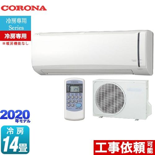 [RC-V4020R-W] コロナ ルームエアコン 冷房専用シリーズ 冷房:14畳程度 【冷房専用※暖房機能なし】 単相100V・15A 2020年モデル ホワイト 【送料無料】
