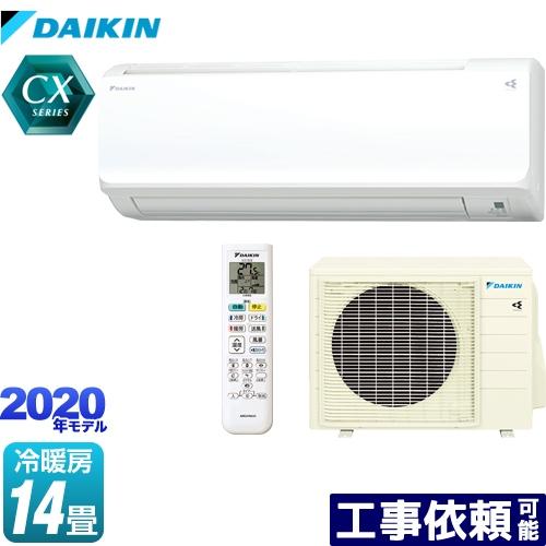 [S40XTCXP-W] ダイキン ルームエアコン 室内電源タイプ 冷房/暖房:14畳程度 CXシリーズ 単相200V・20A ホワイト 【送料無料】