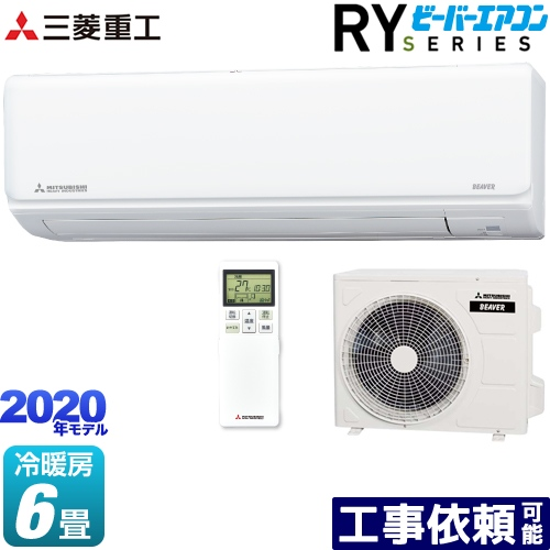 [SRK22RY-W] 三菱重工 ルームエアコン 中級モデル 高機能モデル 冷房/暖房:6畳程度 ビーバーエアコン RYシリーズ 単相100V・15A ファインスノー 【送料無料】