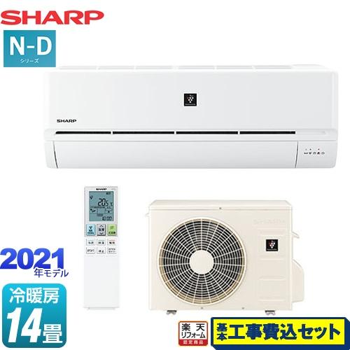 2021超人気 【リフォーム認定商品】【工事費込セット(商品+基本工事)】 [AY-N40D-W] N-Dシリーズ シャープ ルームエアコン はずせルーバー搭載モデル 冷房/暖房:14畳程度 ホワイト系, 水着屋 8345fea5