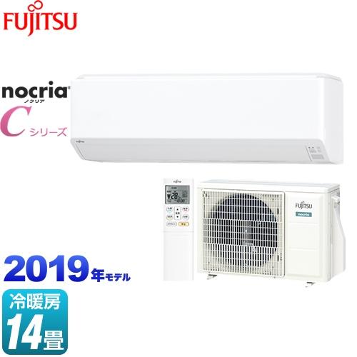 [AS-C40J-W] 富士通ゼネラル ルームエアコン ノクリア nocria Cシリーズ コンパクトモデル 冷房/暖房:14畳程度 2019年モデル 単相100V・20A おまかせノクリア ホワイト 【送料無料】