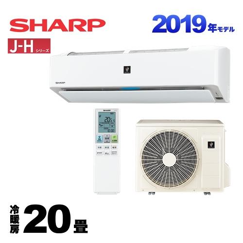 [AY-J63H2-W] シャープ ルームエアコン J-Hシリーズ コンパクト・ハイグレードモデル 冷房/暖房:20畳程度 2019年モデル 単相200V・20A プラズマクラスター25000搭載 ホワイト系 【送料無料】