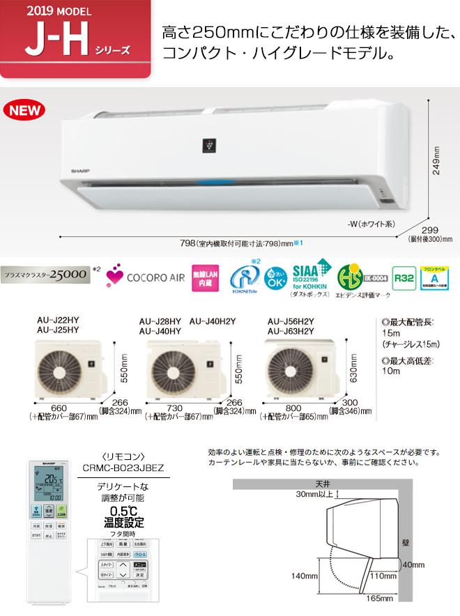[AY-J63H2-W] シャープ ルームエアコン J-Hシリーズ コンパクト・ハイグレードモデル 冷房/暖房:20畳程度 2019年モデル 単相200V・20A プラズマクラスター25000搭載 ホワイト系