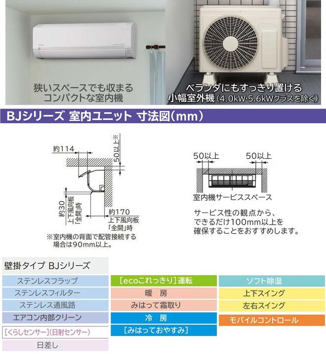 [RAS-BJ36J-W] 日立 ルームエアコン 白くまくん BJシリーズ ベーシックモデル 冷房/暖房:12畳程度 2019年モデル 単相100V・15A くらしセンサー搭載 スターホワイト