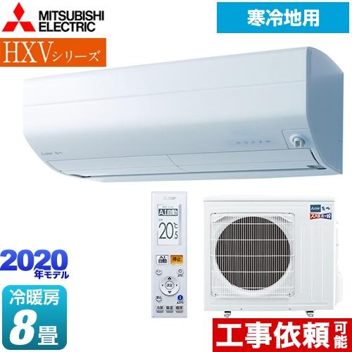 [MSZ-HXV2520-W] 三菱 ルームエアコン HXVシリーズ ズバ暖 霧ヶ峰 住設モデル AI搭載暖房強化プレミアムモデル 冷房/暖房:8畳程度 2020年モデル 単相100V・20A 寒冷地向け ピュアホワイト 【送料無料】