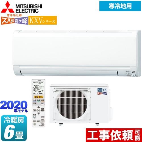 MSZ KXV2220 W三菱 ルームエアコン スタンダードモデル 冷房 暖房 6畳程度 KXVシリーズ ズバ暖 霧ヶ峰 住設モデル 単相100V・20A 寒冷地向け ピュアホワイト送料無料BWrodxeC