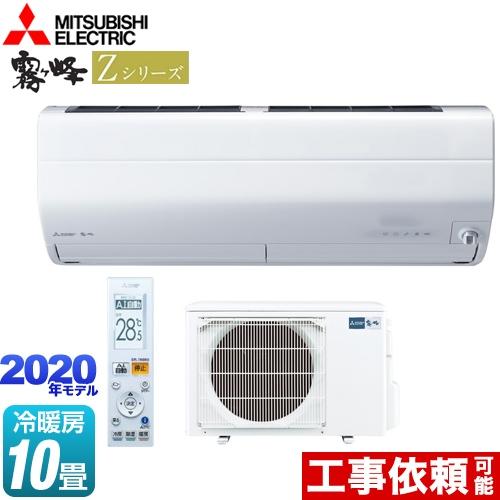 [MSZ-ZW2820S-W] 三菱 ルームエアコン プレミアムモデル 冷房/暖房:10畳程度 Zシリーズ 霧ヶ峰 単相200V・15A ピュアホワイト 【送料無料】