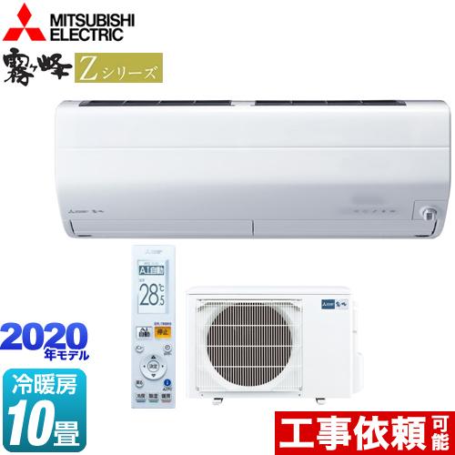 [MSZ-ZXV2820-W] 三菱 ルームエアコン プレミアムモデル 冷房/暖房:10畳程度 Zシリーズ 霧ヶ峰 単相100V・20A ピュアホワイト 【送料無料】