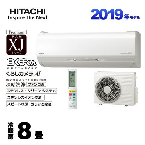 [RAS-XJ25J-W] 日立 ルームエアコン XJシリーズ 白くまくん プレミアムモデル 冷房/暖房:8畳程度 2019年モデル 単相100V・15A くらしカメラAI搭載 スターホワイト 【送料無料】