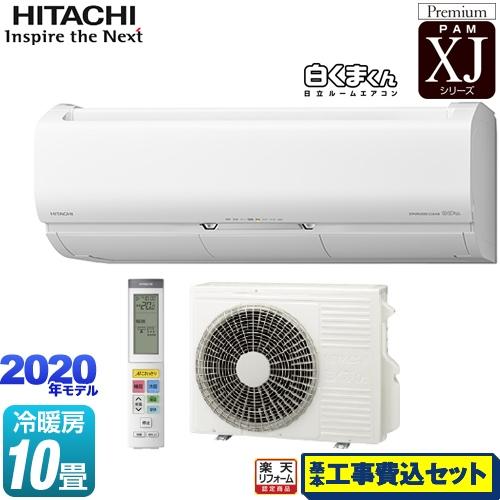 【リフォーム認定商品】【工事費込セット(商品+基本工事)】[RAS-XJ28K-W] 日立 ルームエアコン プレミアムモデル 冷房/暖房:10畳程度 XJシリーズ 白くまくん スターホワイト