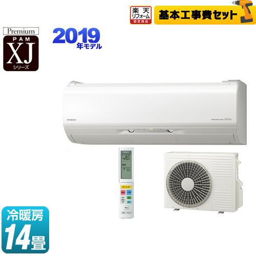 【工事費込セット(商品+基本工事)】[RAS-XJ40J2-W-KJ] 日立 ルームエアコン XJシリーズ 白くまくん プレミアムモデル 冷房/暖房:14畳程度 2019年モデル 単相200V・20A くらしカメラAI搭載 スターホワイト 【送料無料】【リフォーム認定商品】