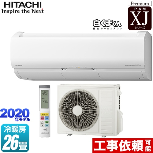[RAS-XJ80K2-W] 日立 ルームエアコン プレミアムモデル 冷房/暖房:26畳程度 XJシリーズ 白くまくん 単相200V・20A くらしカメラAI搭載 スターホワイト 【送料無料】