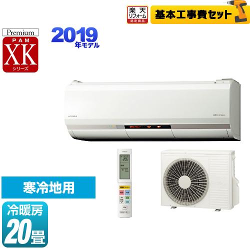 【工事費込セット(商品+基本工事)】[RAS-XK63J2-W-KJ] 日立 ルームエアコン XKシリーズ メガ暖 白くまくん 寒冷地向けエアコン 冷房/暖房:20畳程度 2019年モデル 単相200V・20A くらしカメラXK搭載 スターホワイト 【送料無料】【リフォーム認定商品】