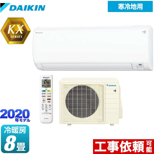 [S25XTKXP-W] ダイキン ルームエアコン 寒冷地向けベーシックエアコン 冷房/暖房:8畳程度 スゴ暖 KXシリーズ 単相200V・20A 室内電源タイプ ホワイト 【送料無料】
