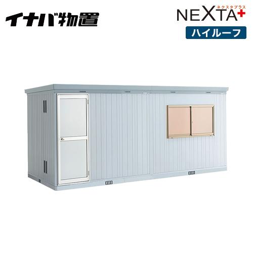 [NXP-120HD]【設置対応※配送のみ不可】 イナバ 物置 イナバ物置 NEXTA+ ネクスタプラス ハイルーフ 断熱構造物置 NXPタイプ 耐荷重タイプ:一般型 ドアタイプ 【送料無料】【大型重量品につき特別配送】【代引不可】