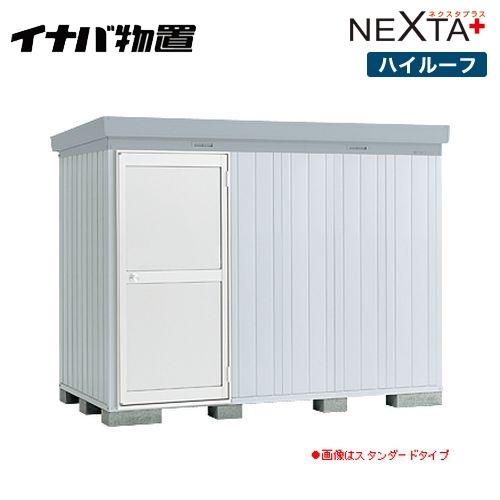 [NXP-36HD]【設置対応※配送のみ不可】 イナバ 物置 イナバ物置 NEXTA+ ネクスタプラス ハイルーフ 断熱構造物置 NXPタイプ 耐荷重タイプ:一般型 ドアタイプ 【送料無料】【大型重量品につき特別配送】【代引不可】