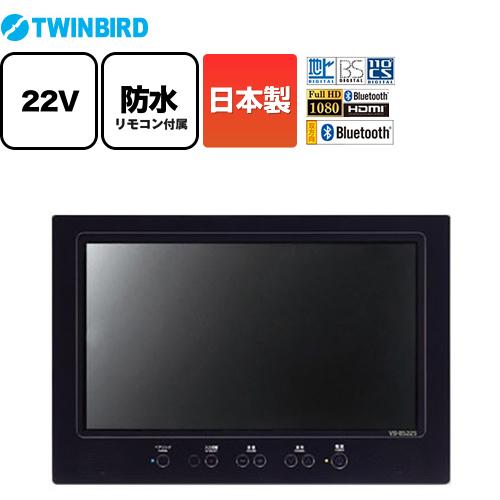 [VB-BS229B] ツインバード 浴室テレビ 住宅取付用浴室テレビ 地デジフルハイビジョン 22V型 双方向Bluetooh搭載 日本製 ブラック リモコン付属 【送料無料】