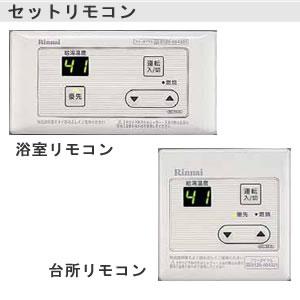 リンナイ デジタルリモコン 【浴室 台所セット】[BC-45-A+MC-33-A]
