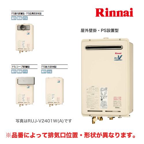 【送料無料】 [RUJ-V1601B(A)-E] リンナイ ガス給湯器 16号 高温水供給式 PS後方排気型 20A BL認定なし※浴室リモコン付属 台所リモコン別売 価格 給湯器
