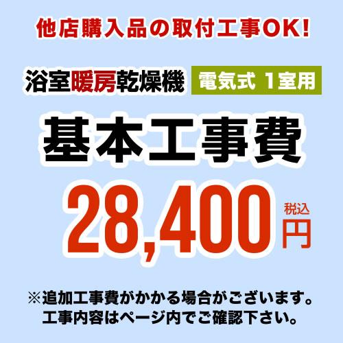 [CONSTRUCTION-BATHKAN1]【工事費】 浴室換気乾燥機(1室用) ※ページ内にて対応地域・工事内容をご確認ください。 工事費