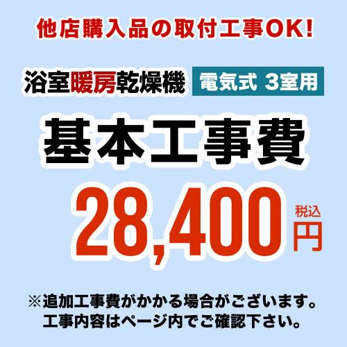 [CONSTRUCTION-BATHKAN3]【工事費】 浴室換気乾燥機(3室用)  ※ページ内にて対応地域・工事内容をご確認ください。 工事費