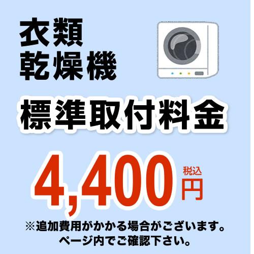 お客様感謝価格 工事費 本物 メイルオーダー CONSTRUCTION-LAUNDRY2 設置費 衣類乾燥機 送料無料 は対象外 ガス乾燥機 電気乾燥機のみ 乾太くん
